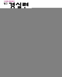 [기획특집Ⅰ]5․31 지방선거, 참정책선거의 출발점 • [기획특집Ⅱ]대통령은 모르고 국민은 알고있는 부동산 진실