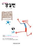 [기획특집1] 5.31 지방선거 평가 ㅣ [기획특집2] 끝나지 않은, '아파트 분양원가 공개' 운동