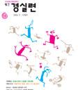 [기획특집] 2006년 경실련 하반기 운동 계획ㅣ[기획시리즈] 개발오적의 특혜, 특권을 청산하자