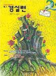 [기획특집1] NGO 사회적 책임 운동 ㅣ[기획특집2]  2007 대선과 시민운동
