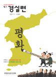 [기획특집] 남북정상회담과 한반도 평화