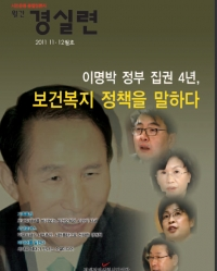 이명박 정부 집권 4년, 보건복지 정책을 말하다