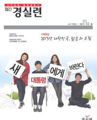 2013년 대한민국, 맑음과 흐림