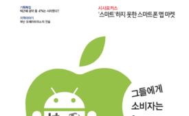 '스마트'하지 못한 스마트폰 앱 마켓