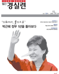 '신뢰에서, 불신으로'  박근혜 정부 1년을 돌아본다