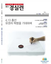 4.13 총선, 유권자 혁명을 기대하며