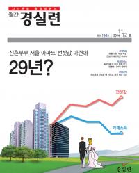 신혼부부 서울 아파트 전셋값 마련에 29년?