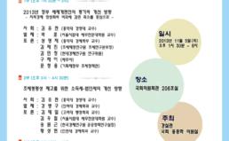 [11/5] 공평과세 실현을 위한 세제개편 대토론회 개최