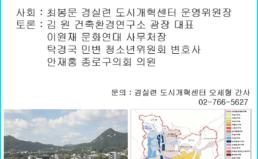 [12/9] 구 미대사관 숙소부지 대한항공 호텔건립추진에 관한 토론회