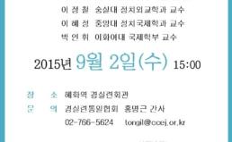 """[9/2] """"남북고위급접촉 타결 이후 남북관계 전망과 과제"""" 열린좌담회"""