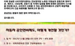 [11/28] 자동차 공인연비제도 개선 긴급토론회