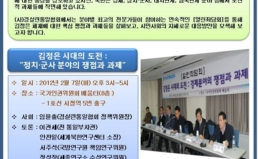 """[2/7] 김정은시대의 도전 : """"정치군사분야의 쟁점과 과제"""""""