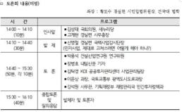 [10/12] 「민자사업의 문제점 진단과 개선방안 모색」 토론회 개최