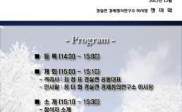 [12/21]제21회 경실련 좋은기업상(구 경제정의기업상) 시상식 개최