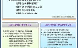 [5/23] 5.24조치 2년, 남북경협 새판짜기-열린좌담회⑦