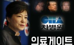 [12/1] 박근혜 '의료게이트' 관련자 검찰 고발