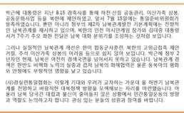 """[9/1] """"2014 하반기 남북관계 전망과 통일운동의 방향"""" 토론회 개최"""