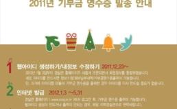[1/3~] 2011년 기부금 영수증 발송 안내