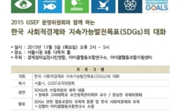 [11/5] 한국 사회적경제와 지속가능발전목표(SDGs)의 대화 세미나