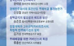 [9/12] 18대 대선과 반부패정책과제 토론회 개최
