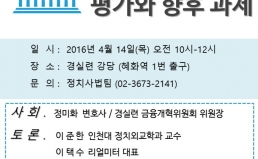 """[4/14]경실련, 20대 총선 평가토론회 – """"20대 총선 평가와 향후 과제"""""""