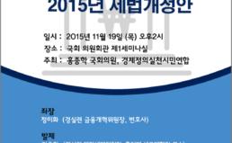 [11/19] 2015년 세법개정안 평가 토론회