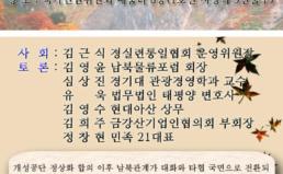 [9/10]  이제는 금강산관광 재개다!!