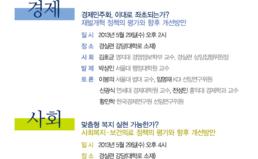 [5/28~30] 박근혜 정부 100일 평가 토론회