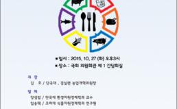 [10/27] 원산지표시제 문제진단가 개선방안 모색 토론회