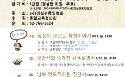 [-9/23] 26기 민족화해아카데미  수강생 모집