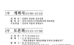 [5/30] 기초지방선거 정당공천 폐지 및 대안모색 토론회