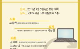 [7/3] 정부의 인터넷전문은행 설립방안 문제진단과 개선방안 토론회