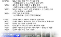 [7/11]박근혜정부 철도산업발전 방안 무엇이 문제인가?