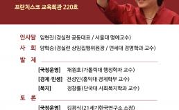 [2/16] 박근혜 정부 3년 평가 토론회 개최
