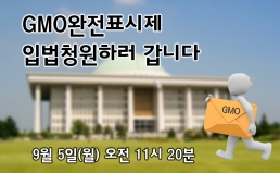 [9/5] GMO완전표시제 도입을 위한 입법청원 기자회견