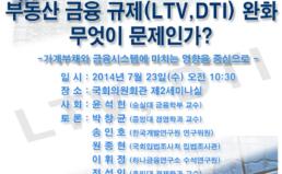 [7/23] 부동산금융 규제(LTV,DTI) 완화 무엇이 문제인가