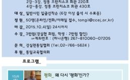 [10/6-]  '급변하는 동북아 다시 평화를 말하다' 27기 민족화해아카데미 수강생 모집