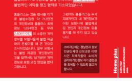 [4/30] 홈플러스 개인정보 유출 손해배상청구 소송인단 모집 연장