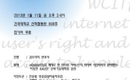 """[1/11] 오픈 세미나 """"국제 인터넷 거버넌스와 이용자의 참여 방안 """""""