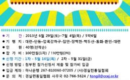 [~5/31] 백두산 및 북-중 접경지역 평화문화탐방단 모집(6/29~7/4)