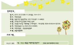"""[10/27] 대전 민족화해아카데미 """"Keyword로 보는 평화와 통일 이야기"""""""