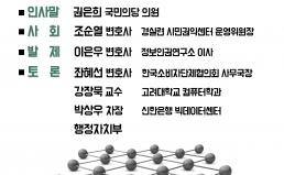 [9/7] 빅데이터 시대 개인정보 보호를 위한 정책토론회