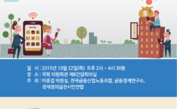 [10/22] 인터넷전문은행 설립, 무엇이 문제인가?
