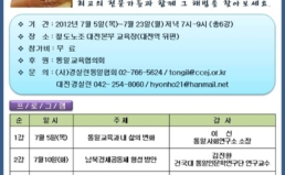 [7/5~23] 대전 민족화해아카데미 수강생 모집~