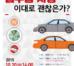 [10/20] 업무용 차량의 공평과세를 위한 정책토론회 – 업무용 차량 이대로 괜찮은가?