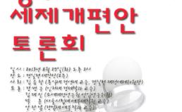 [8/27] 2013 정부 세제개편안 평가 토론회 개최