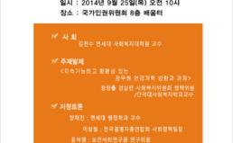 [9/25]공무원연금개혁 토론회 개최