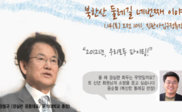 [1/14] 북한산 둘레길 회원모임-강철규 공동대표와 함께 하는 신년 행사