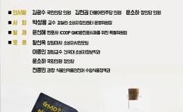 [7/20] GMO표시제도 이렇게 바꾸자 토론회 개최