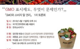 """[4/11] """"GMO와 소비자 알 권리"""" 1차 토론회"""